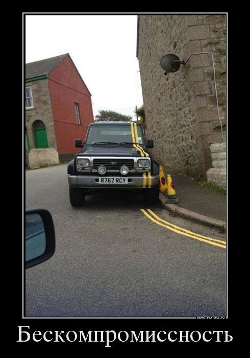 Тут паркуются только сексменьшинства демотиватор